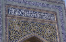 The decorative work on the iwan, sponsored by Shah ʿAbbas I, Safavi Photo © 2021 Shivan Mahendrarajah